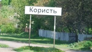 село корысть