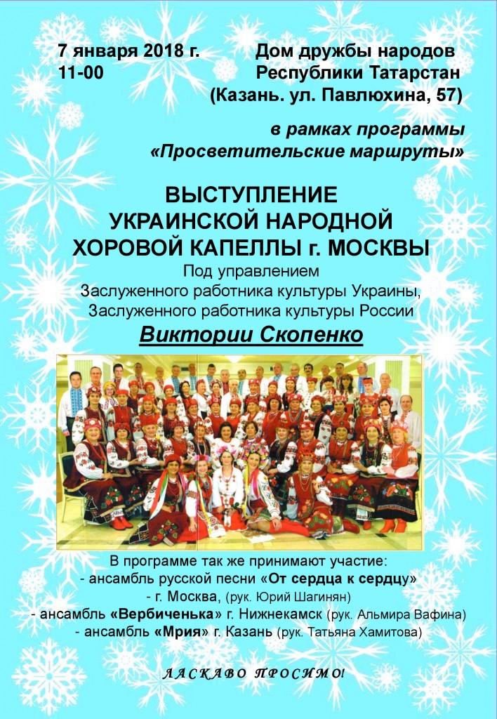 АФИША-концерта-Капеллы